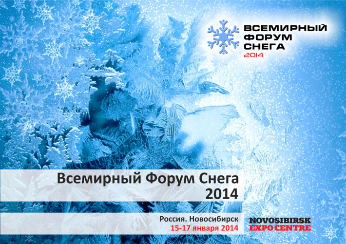 Всемирный Форум Снега 2014
